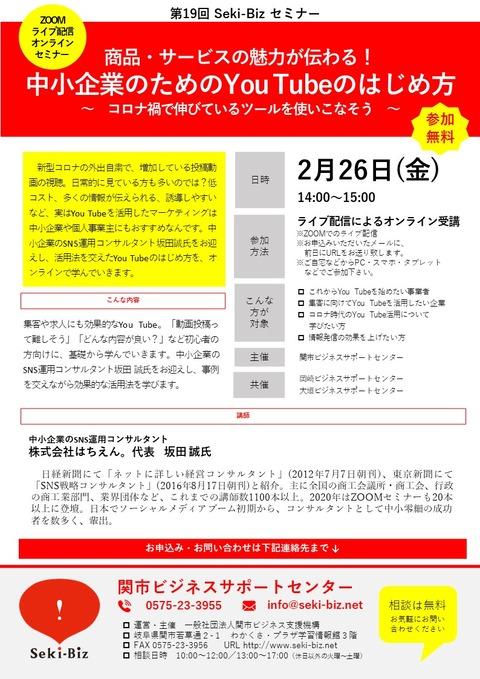 第19回 セキビズセミナー チラシ 20210226