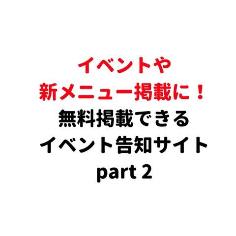 飲食店必見!無料で情報発信できるウェブサイト10選 (4)