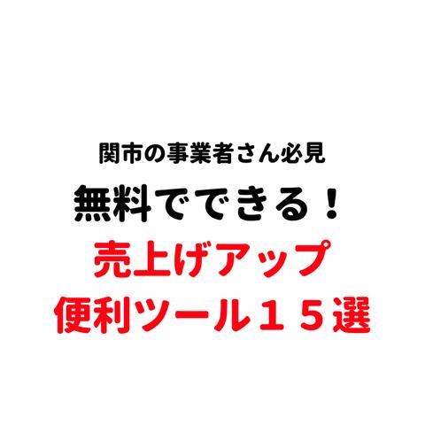 飲食店必見!無料で情報発信できるウェブサイト10選 (3)