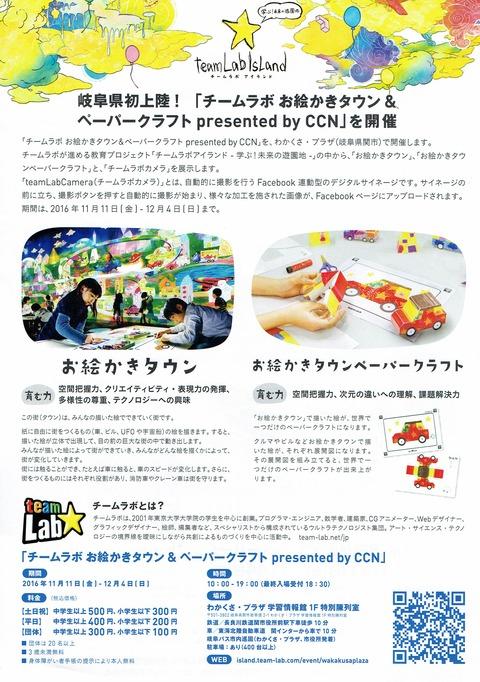 CCI20161111_0001