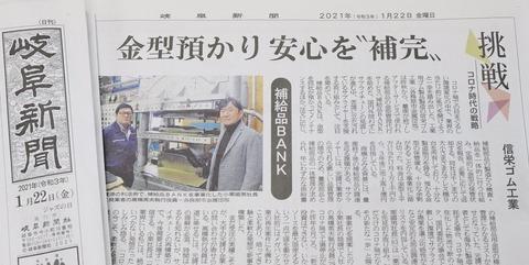 20210122 信栄ゴム 岐阜新聞掲載 IMG_0067