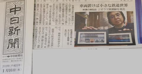 中日新聞20190116ヤマ模型さん掲載