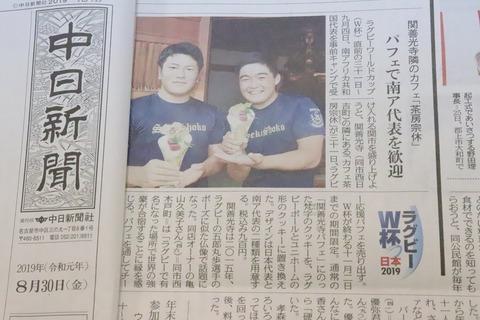 宗休ラグビー応援パフェ中日新聞掲載 20190830 IMG_9493