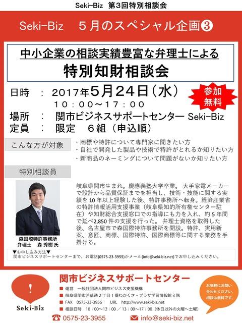 20170524 知財相談会 チラシ