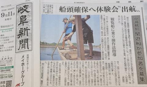 小瀬鵜飼「兼業船頭」岐阜新聞掲載20190911