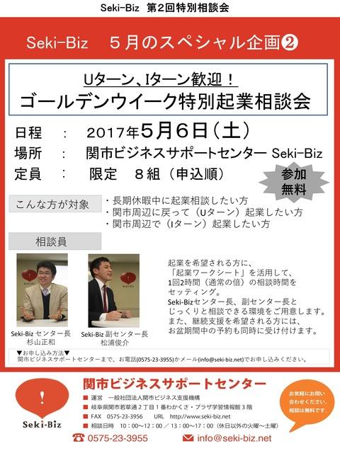 GW 特別起業相談会(表面) jpg