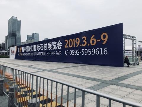 2019厦門展示会