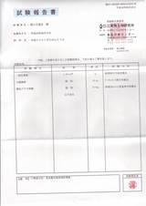 試験報告書1
