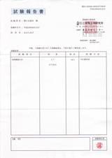 試験報告書2