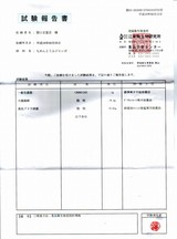 試験報告書8月-1