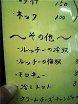 ルッチー豆腐