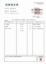 試験報告書2月