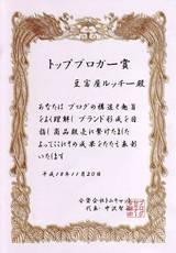 トップブロガー賞