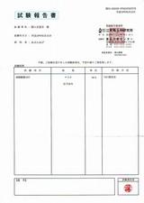 試験報告書2月-2