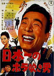 日本一のホラ吹き男