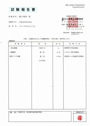 試験報告書4月
