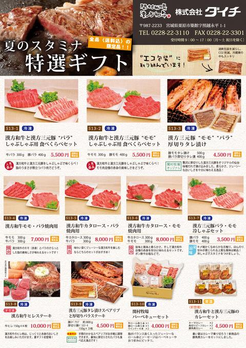 アウトライン2013お中元最終2