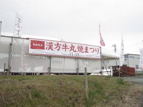 19漢方牛丸焼きまつり 002