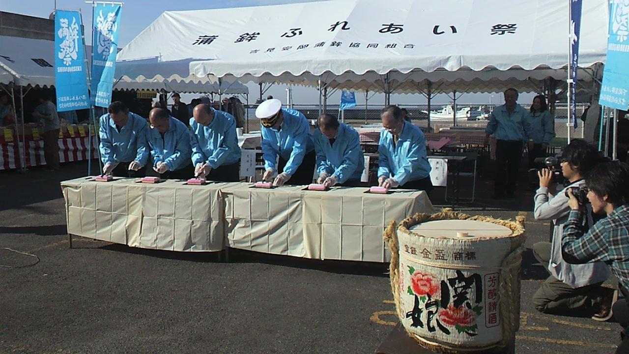 蒲鉾カット儀式