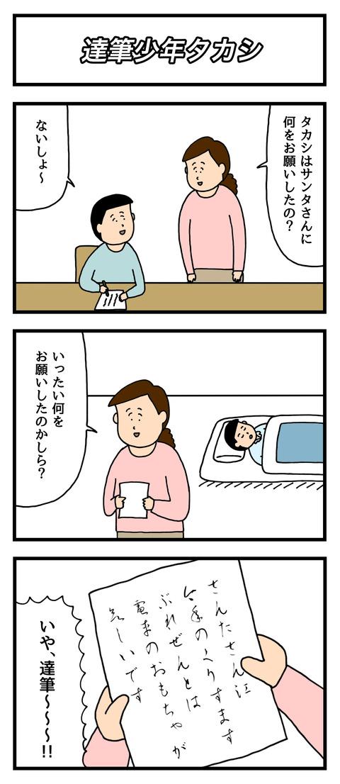達筆少年タカシ
