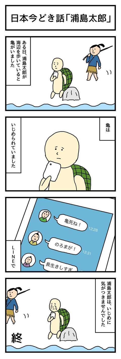 日本今どき話「浦島太郎」