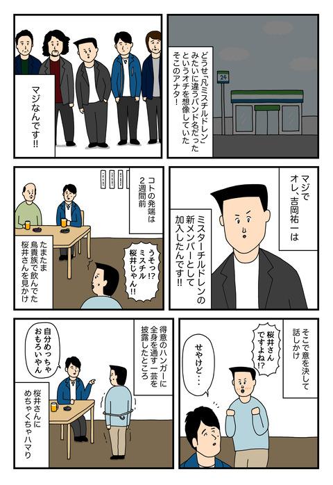 マジなんです!(3)