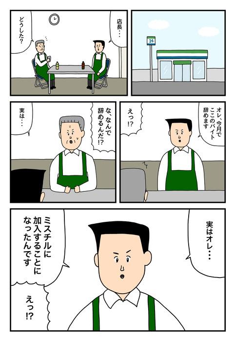 マジなんです!(1)