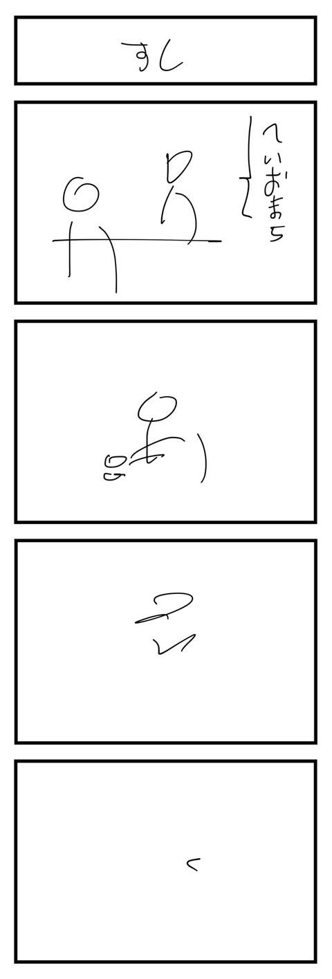 9秒台で描いた4コマ