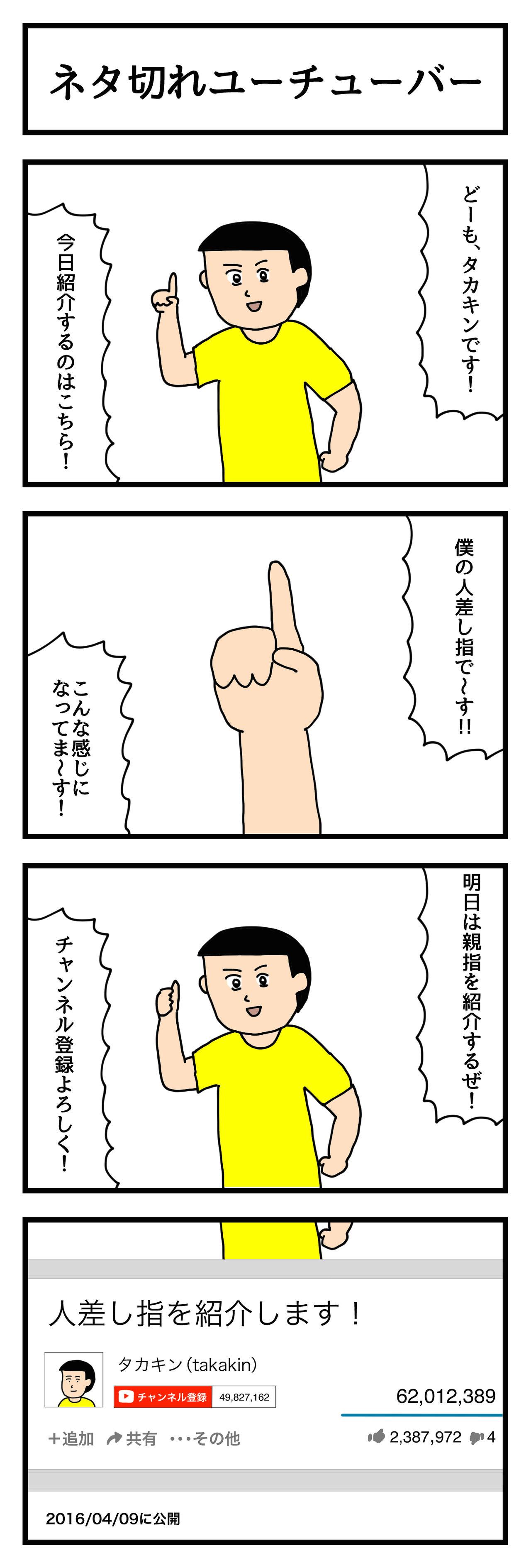 四 コマ 漫画 ネタ 四 コマ 漫画 ネタ ...