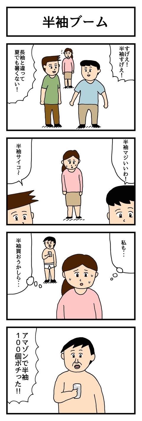 半袖ブーム