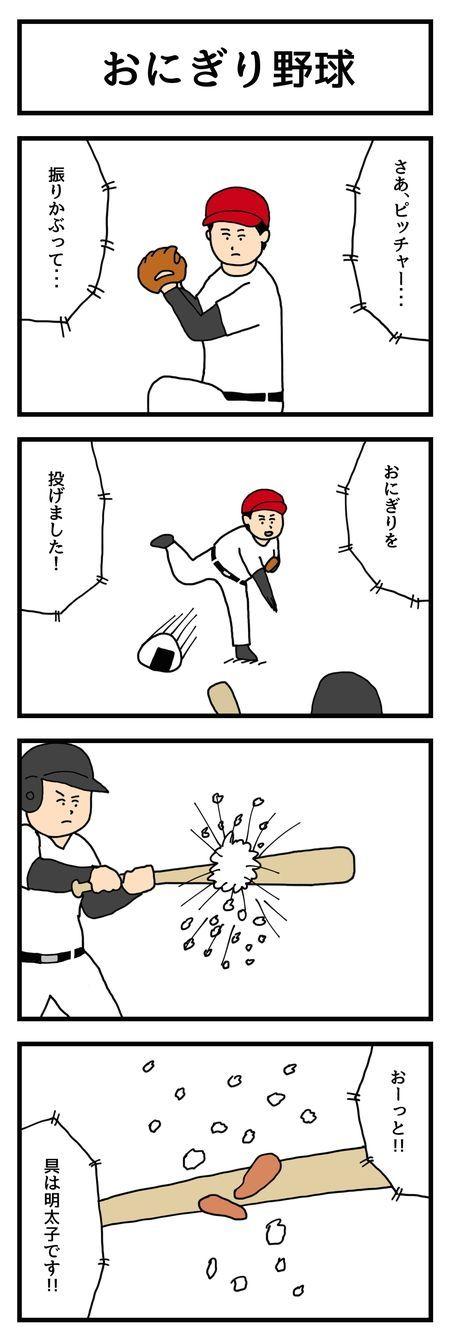 20160707_riceball_01