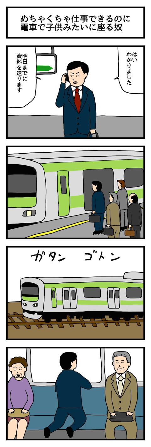 めちゃくちゃ仕事できるのに電車で子供みたいに座る奴