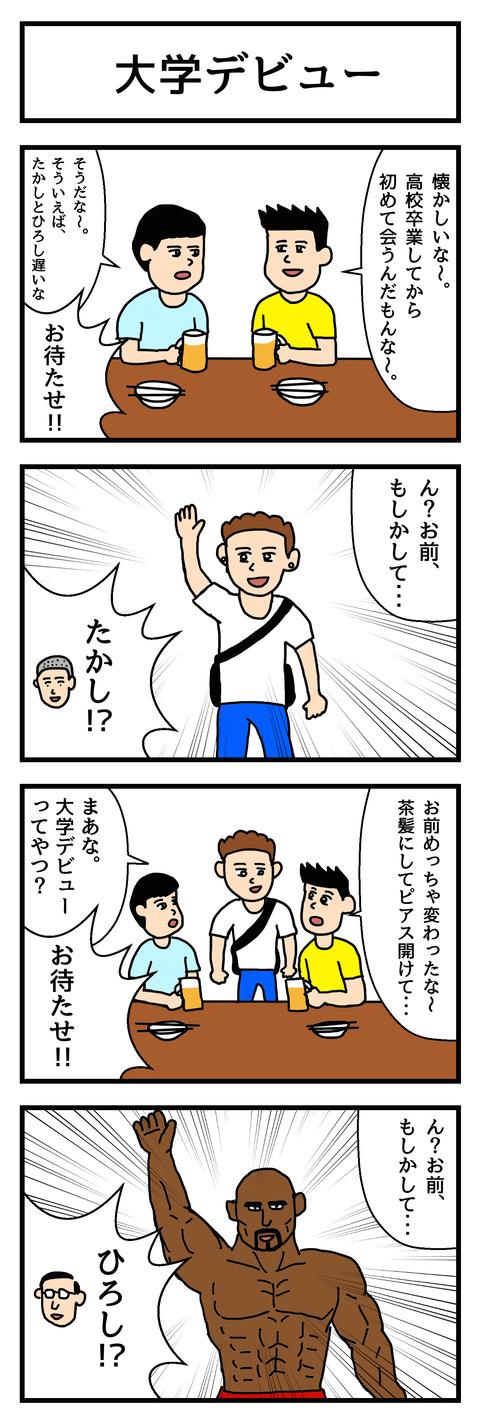 大学デビュー