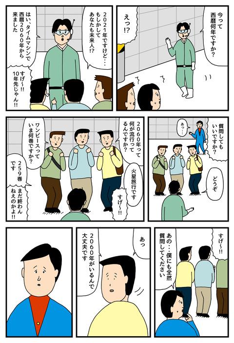 未来人(2)