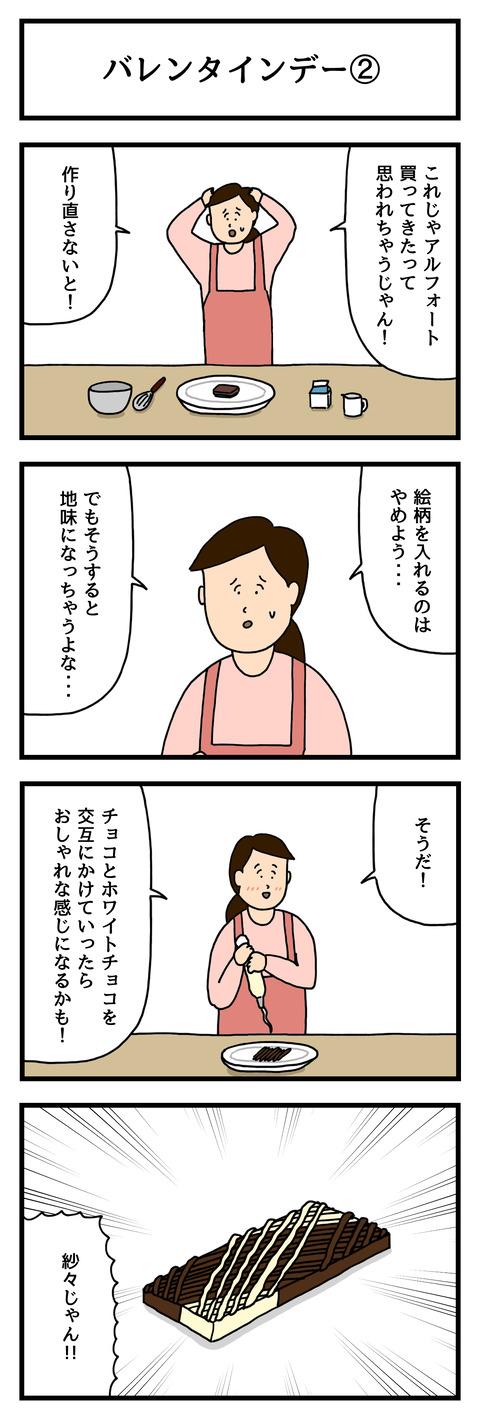 バレンタインデー②