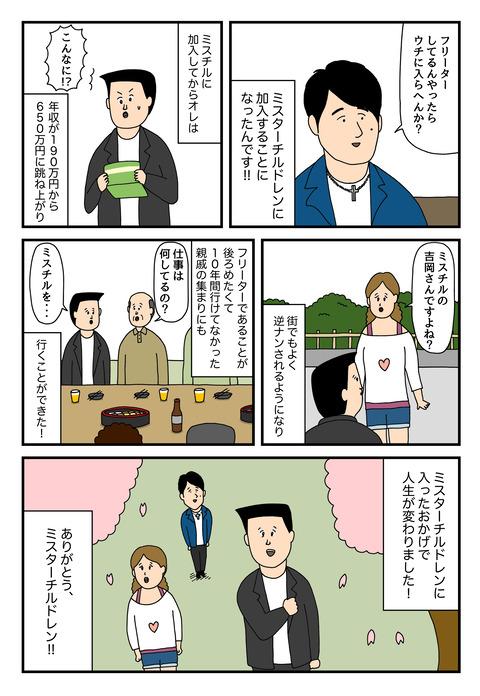 マジなんです!(4)