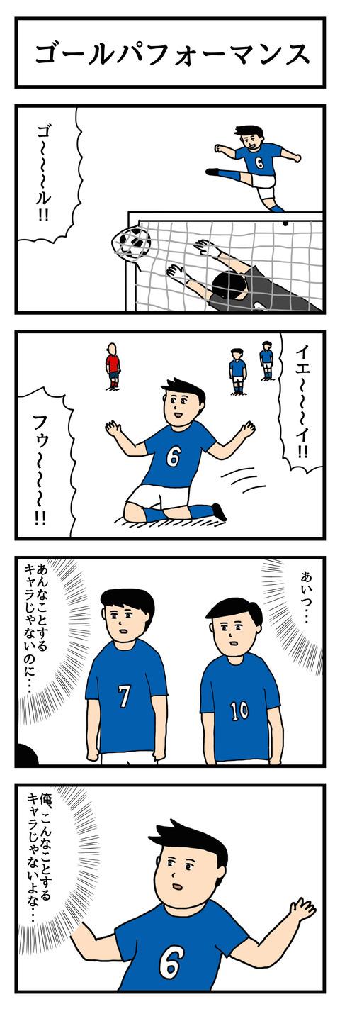 ゴールパフォーマンス