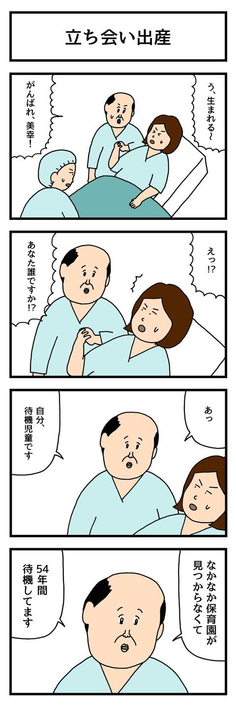 立ち会い出産