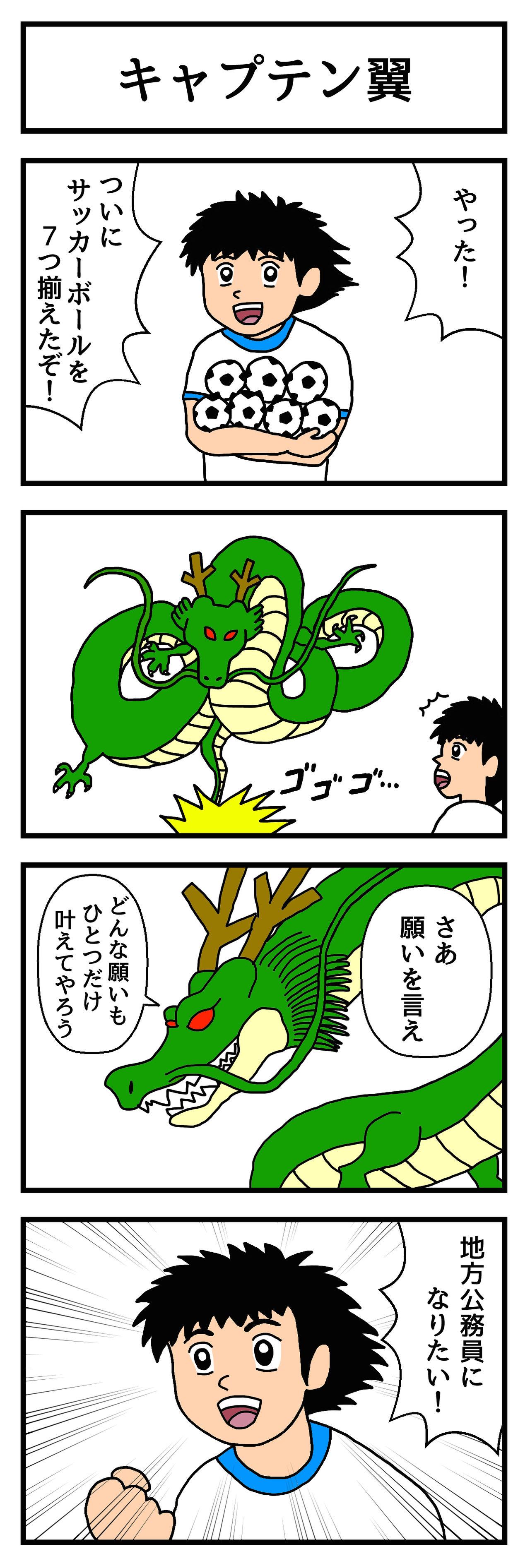 キャプテン (漫画)の画像 p1_22
