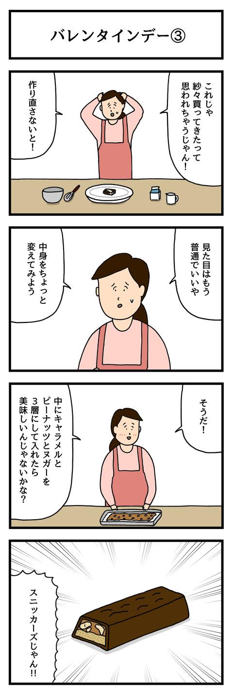 バレンタインデー③