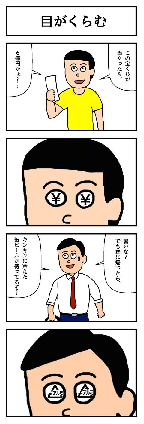 目がくらむ