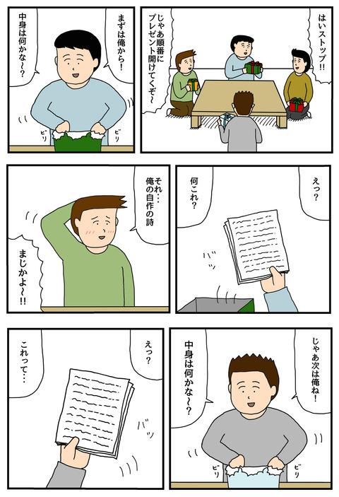 プレゼント交換(1)
