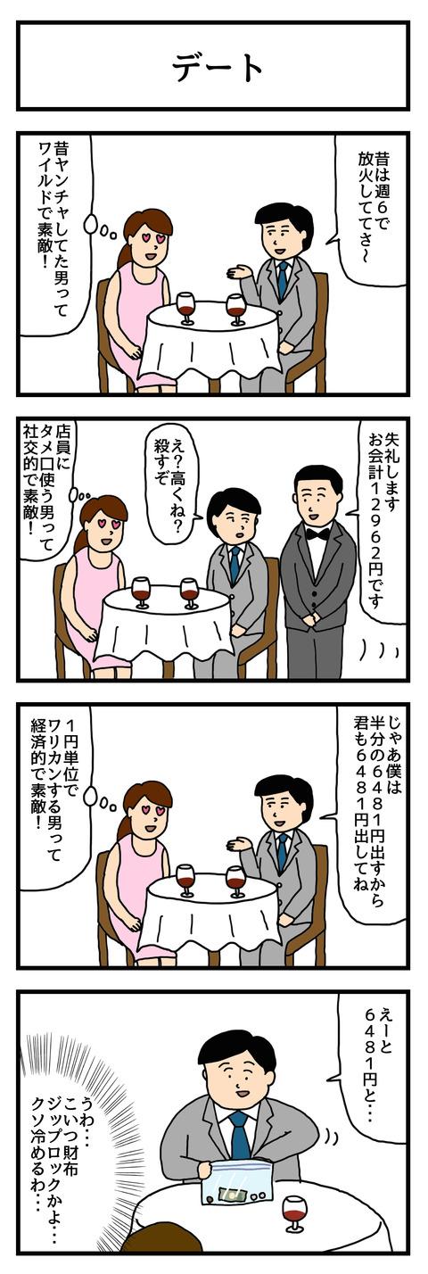 デート(別パターン)