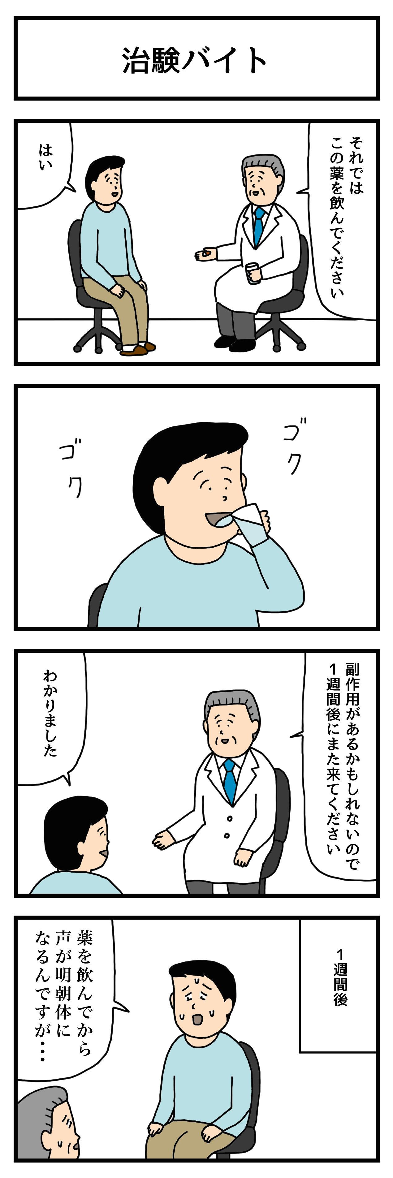 バイト 治験