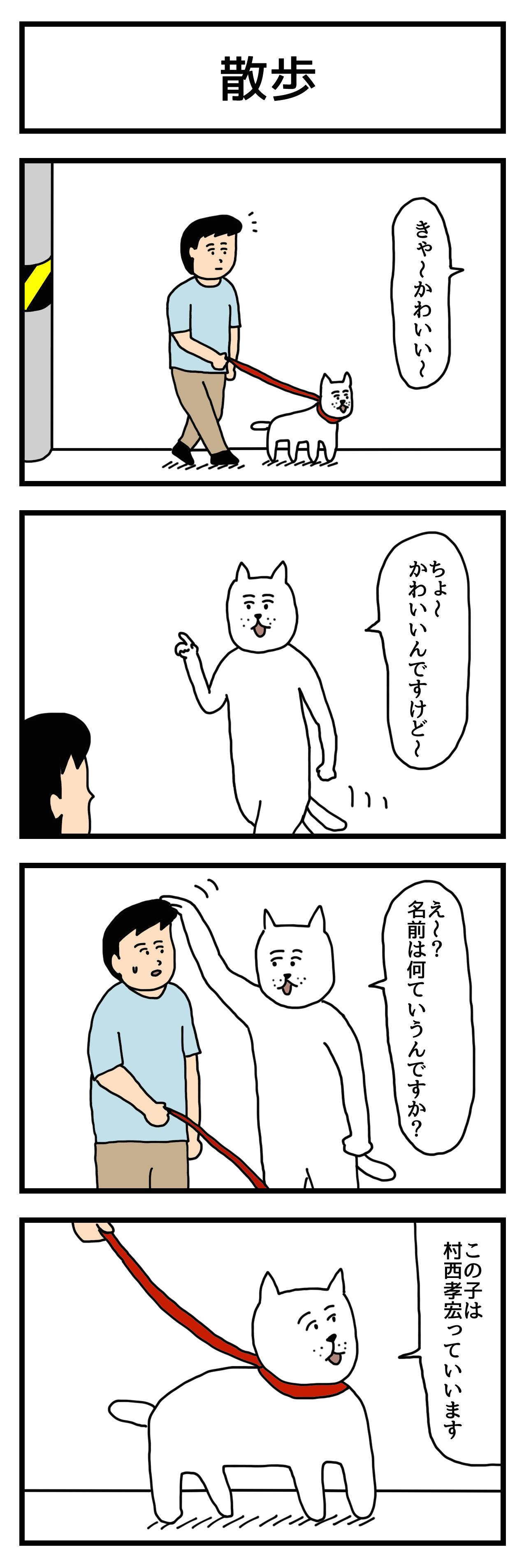 4コマ漫画「散歩」 : たのしい4...