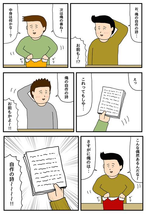 プレゼント交換(2)