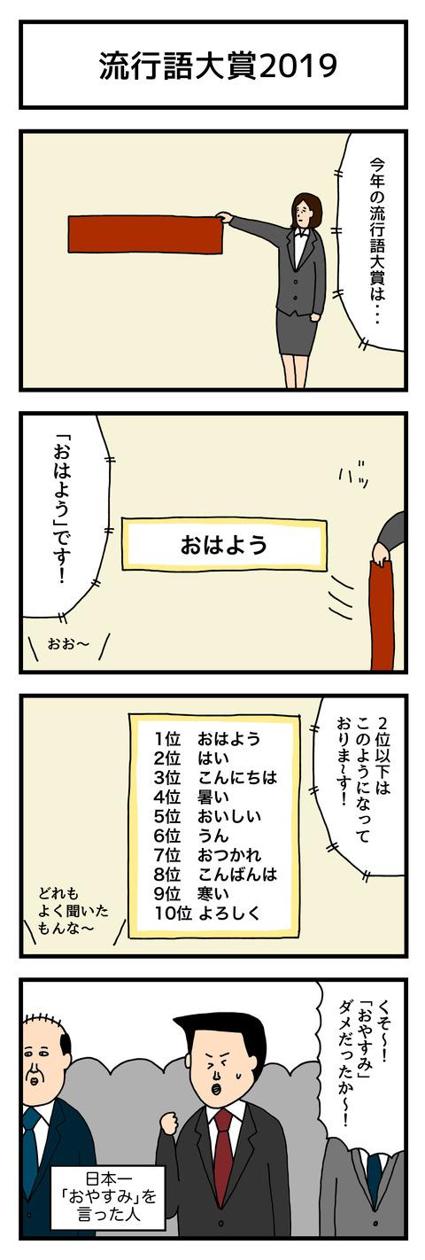 流行語大賞2019