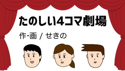 title-tanoshiiyonkoma-gekijo