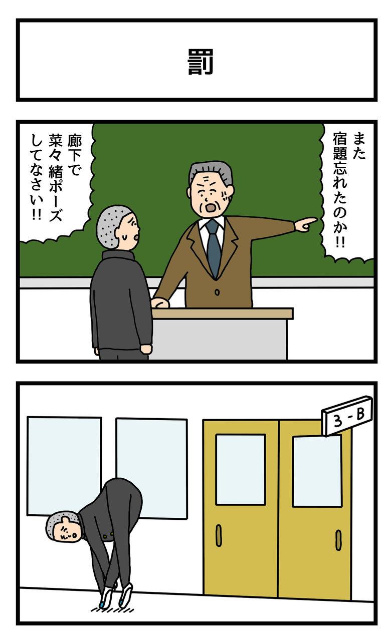 2コマ漫画「罰」 : たのしい4コ...