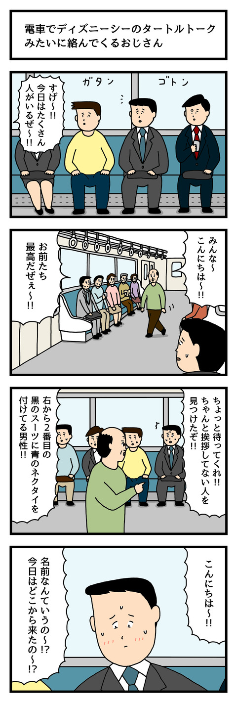 電車でディズニーシーのタートルトークみたいに絡んでくるおじさん